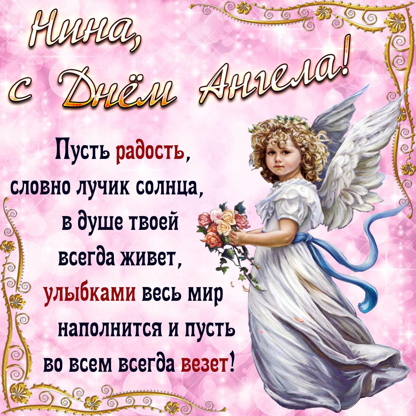 Открытка на день ангела девушке