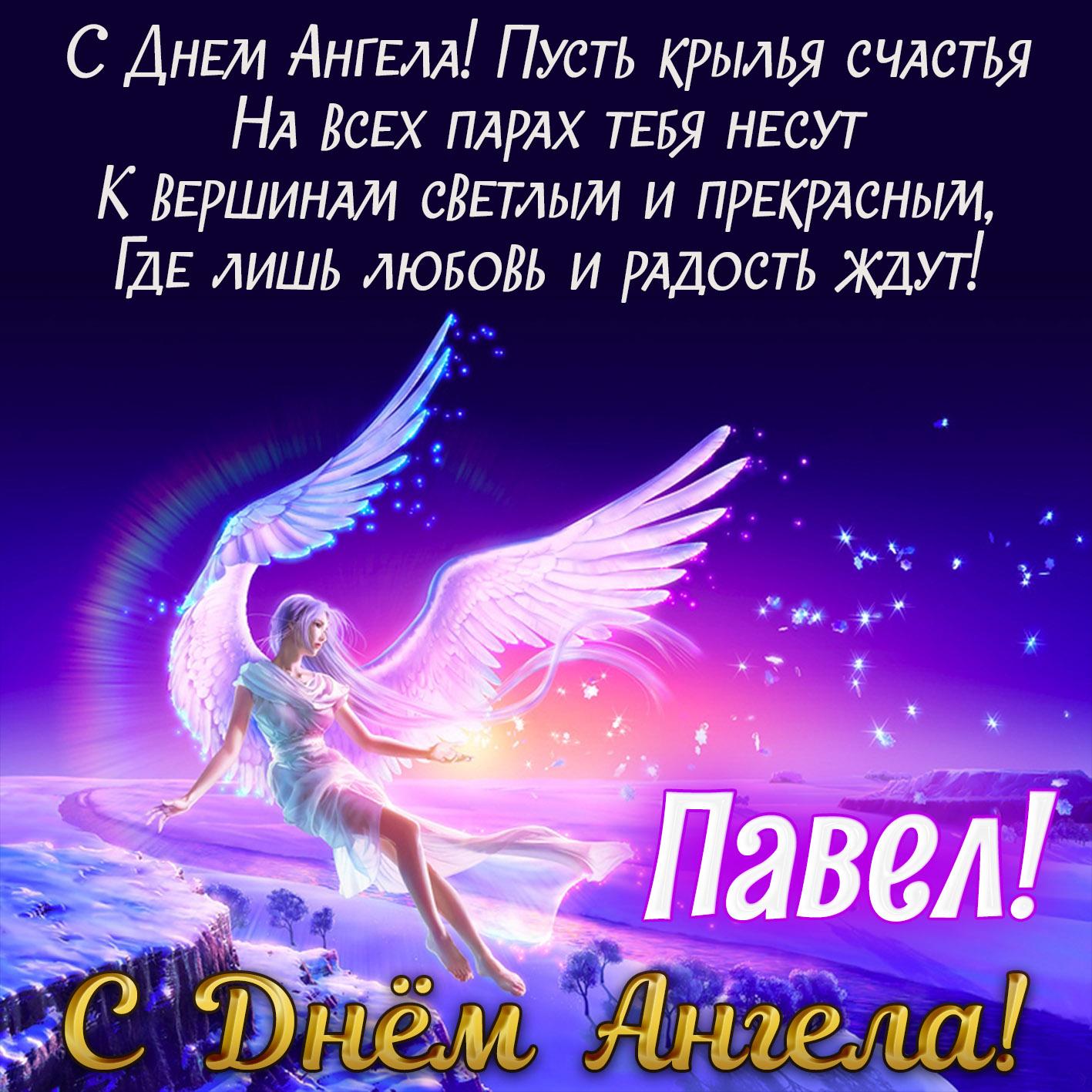 День ангела стихи и открытки