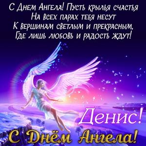 Открытка с пожеланием Денису на День Ангела