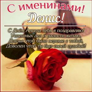 Картинка с розой Денису на именины