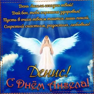 Пожелание на День Ангела Денису на фоне неба