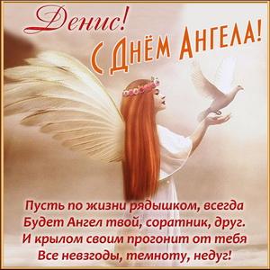 Открытка Денису на День Ангела с поздравлением