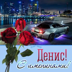 Картинка с розами и автомобилем на именины