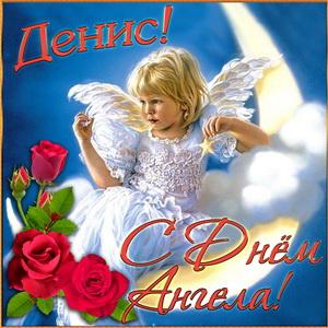 Милый ангелочек и розы на День Ангела Денису