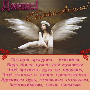 Красивая открытка на День Ангела Денису