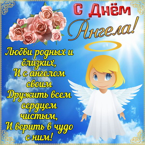 Красивое пожелание на День Ангела в рамочке