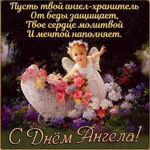 Открытка на День Ангела с добрым пожеланием