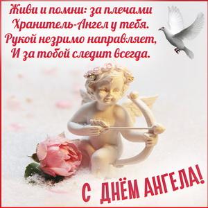 Картинка к Дню Ангела со статуэткой