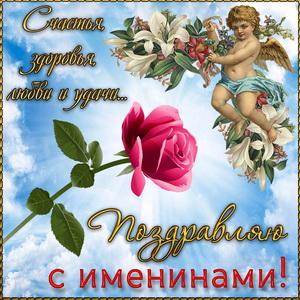 Открытка с розой и поздравлением на именины