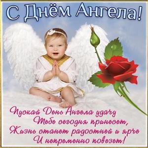 Красивая открытка с розой на День Ангела