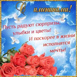 Картинка на именины с букетом роз