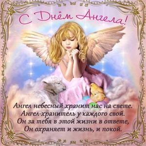 Поздравление в рамочке на День Ангела