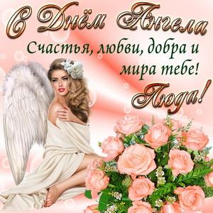 Картинка Люде на День Ангела с розами