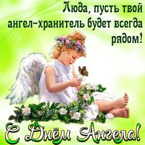 Картинка с пожеланием Люде на День Ангела