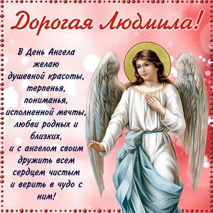 Пожелание дорогой Людмиле в День Ангела