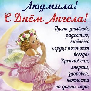 Красивая открытка Людмиле на День Ангела