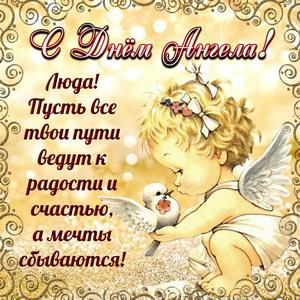 Доброе поздравление Люде на День Ангела