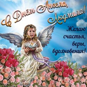 Пожелание счастья и веры Людмиле в День Ангела