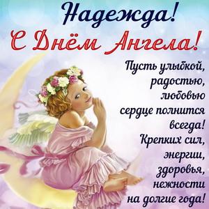 Красивая открытка Надежде на День Ангела