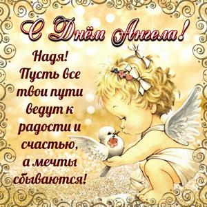Доброе поздравление Наде на День Ангела
