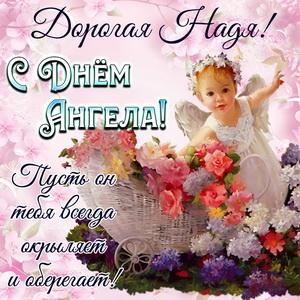 Добрая открытка на День Ангела Наде