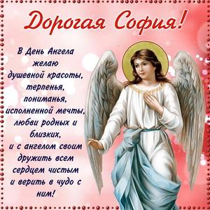 Пожелание дорогой Софии в День Ангела