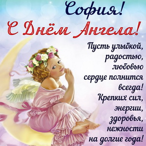 Красивая открытка Софии на День Ангела
