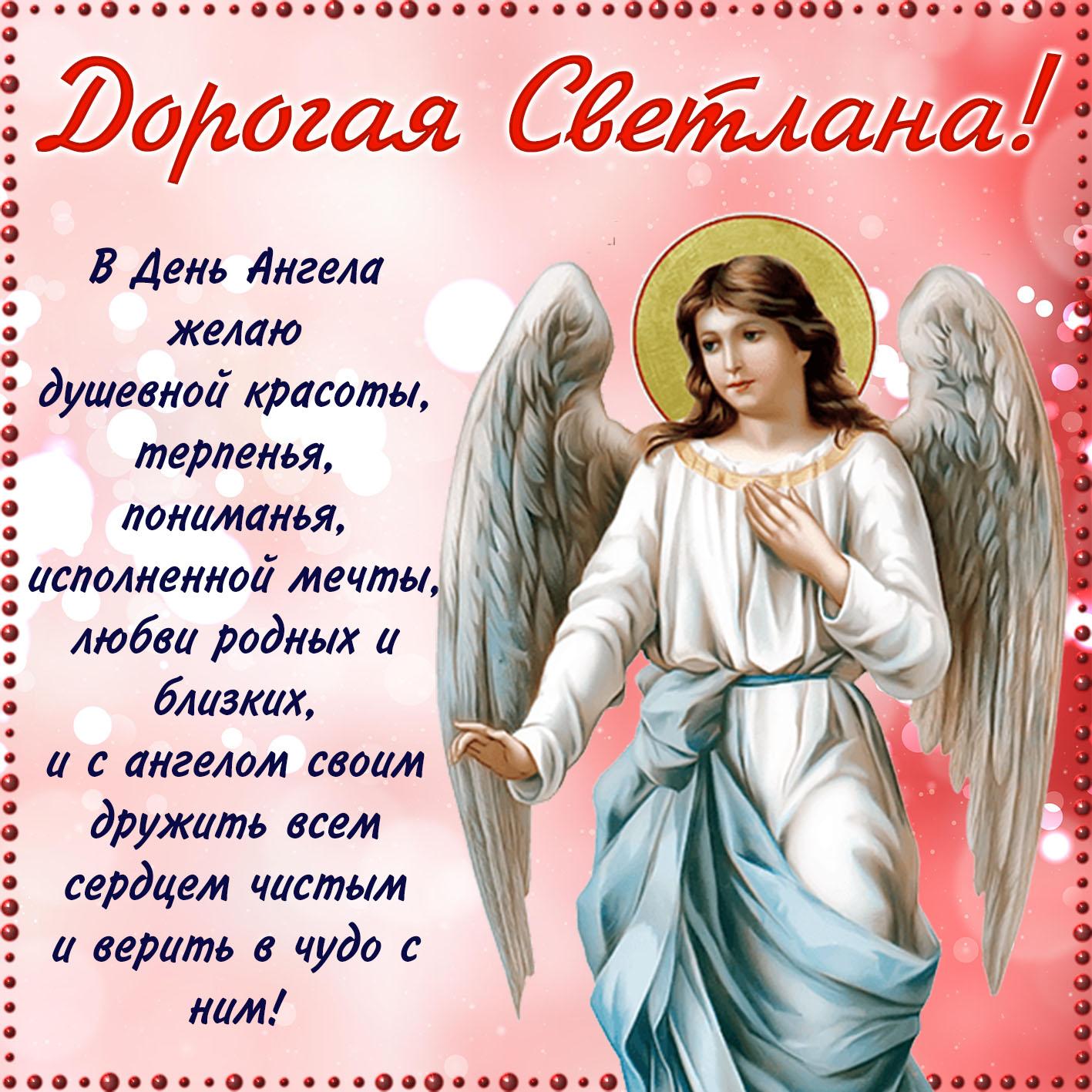 Поздравление, открытки на день ангела светланы