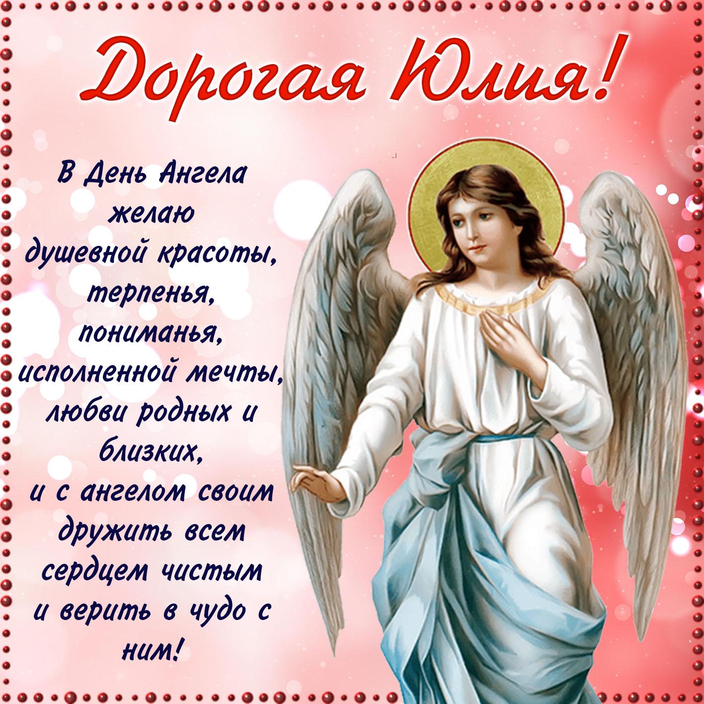 Февраля, открытка день ангела галины
