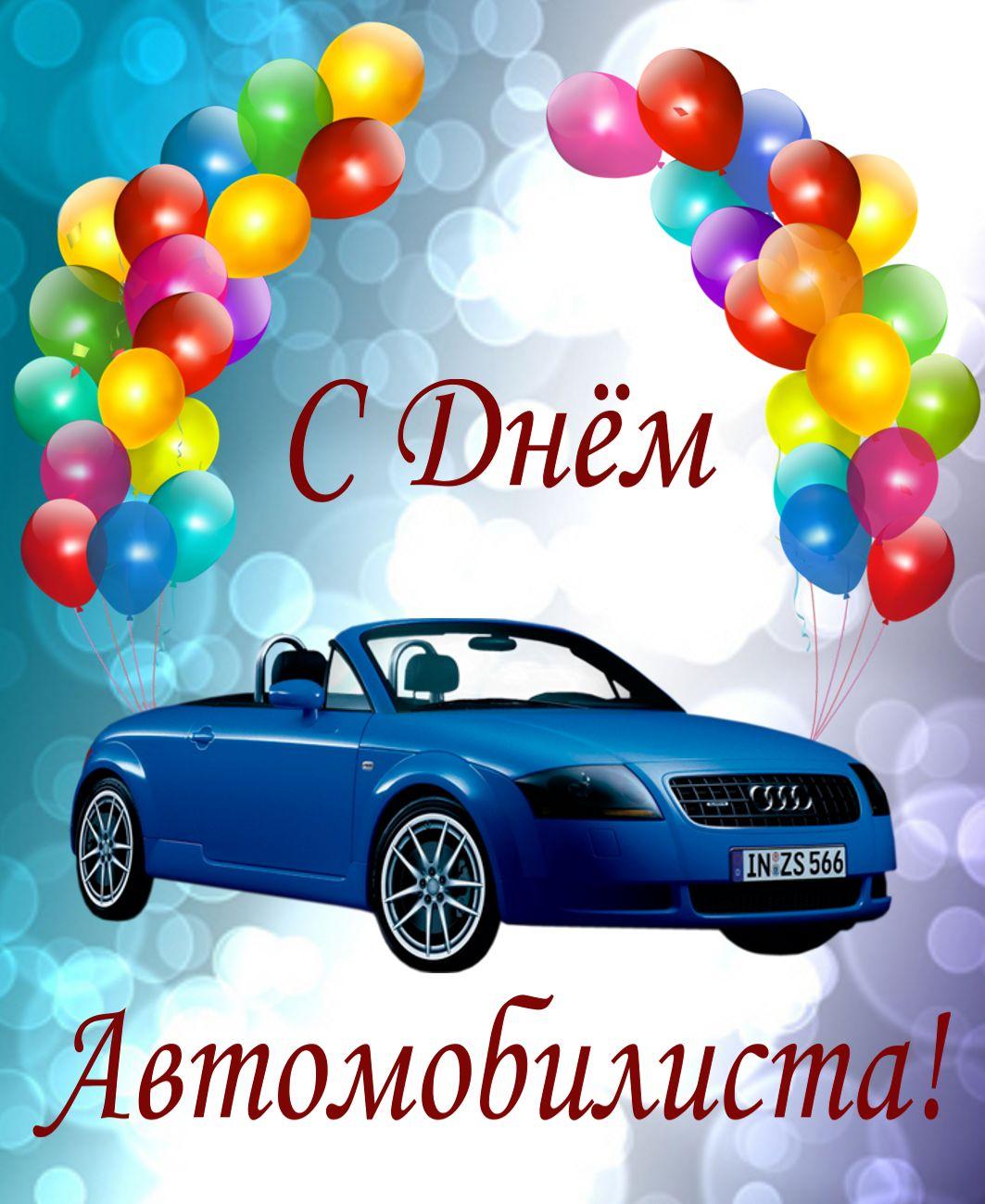 открытка с Днем автомобилиста - ауди на фоне шариков