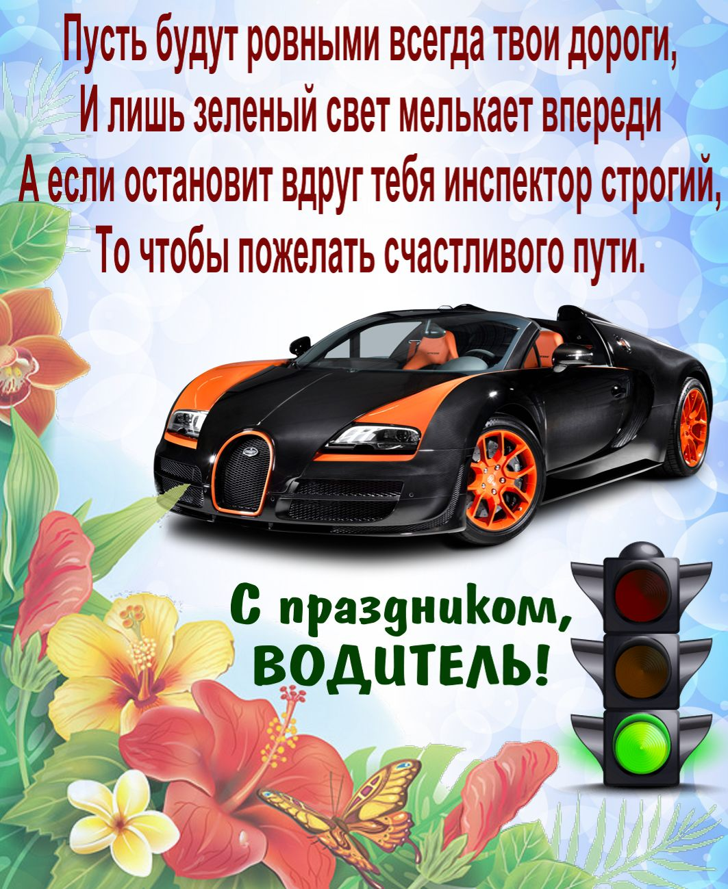 Красивое пожелание автомобилисту