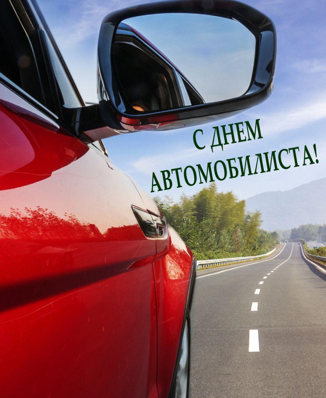 Открытка с красным автомобилем