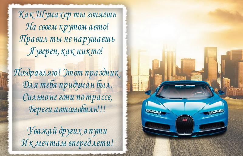 Пожелание в стихах автомобилисту
