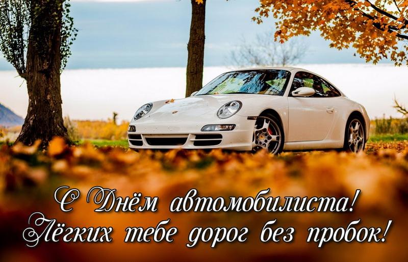 Открытка с Днем автомобилиста - Легких тебе дорог без пробок!