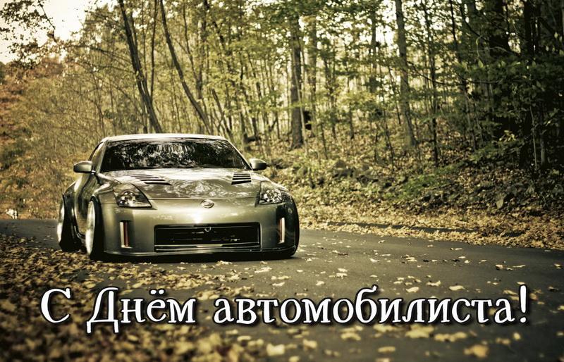 Красивая открытка с Днем автомобилиста