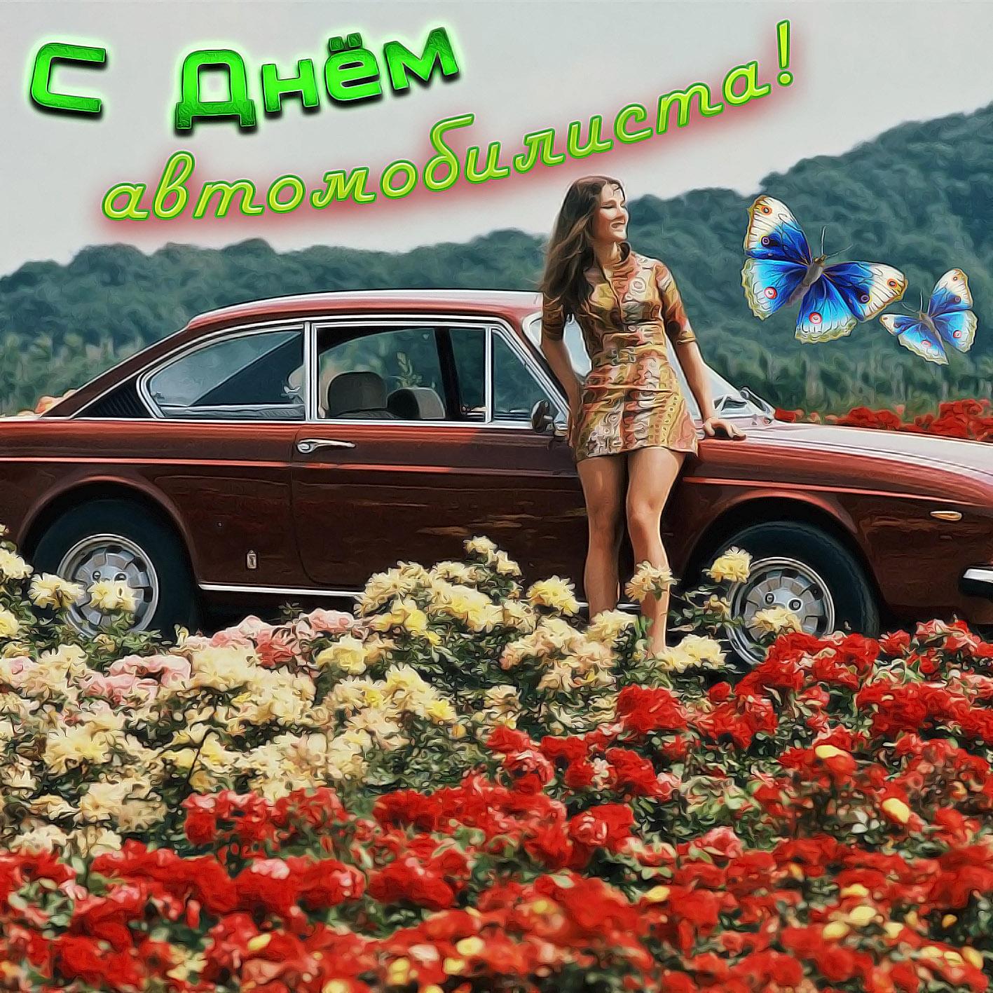 Открытка на День автомобилиста - девушка у машины на фоне цветов
