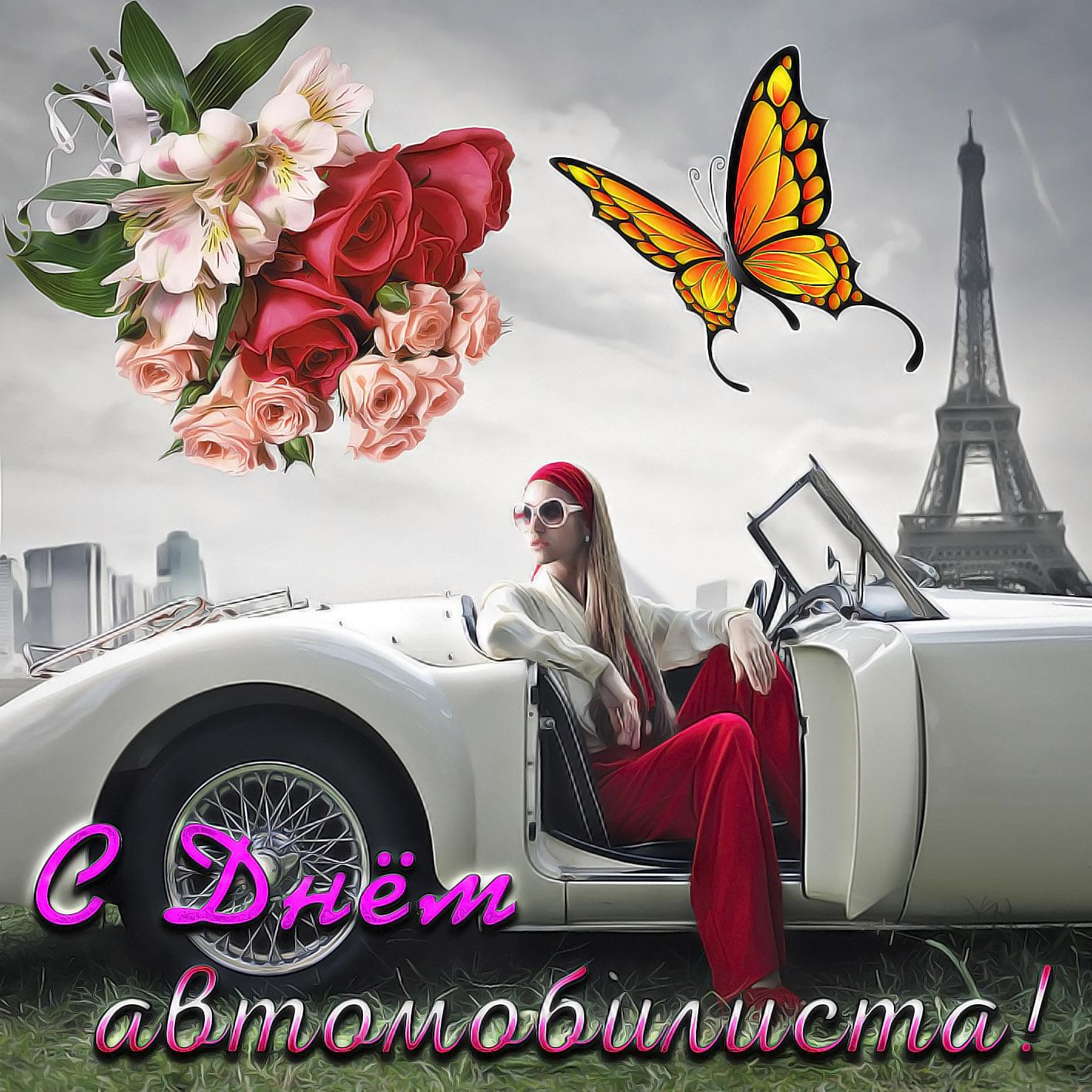 Открытка на День автомобилиста - женщина в машине у Эйфелевой башни