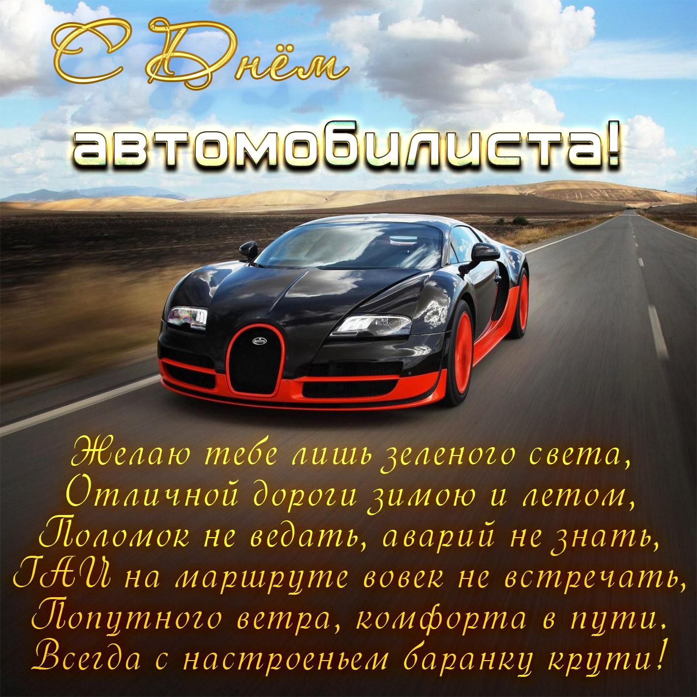 Картинки поздравление машины