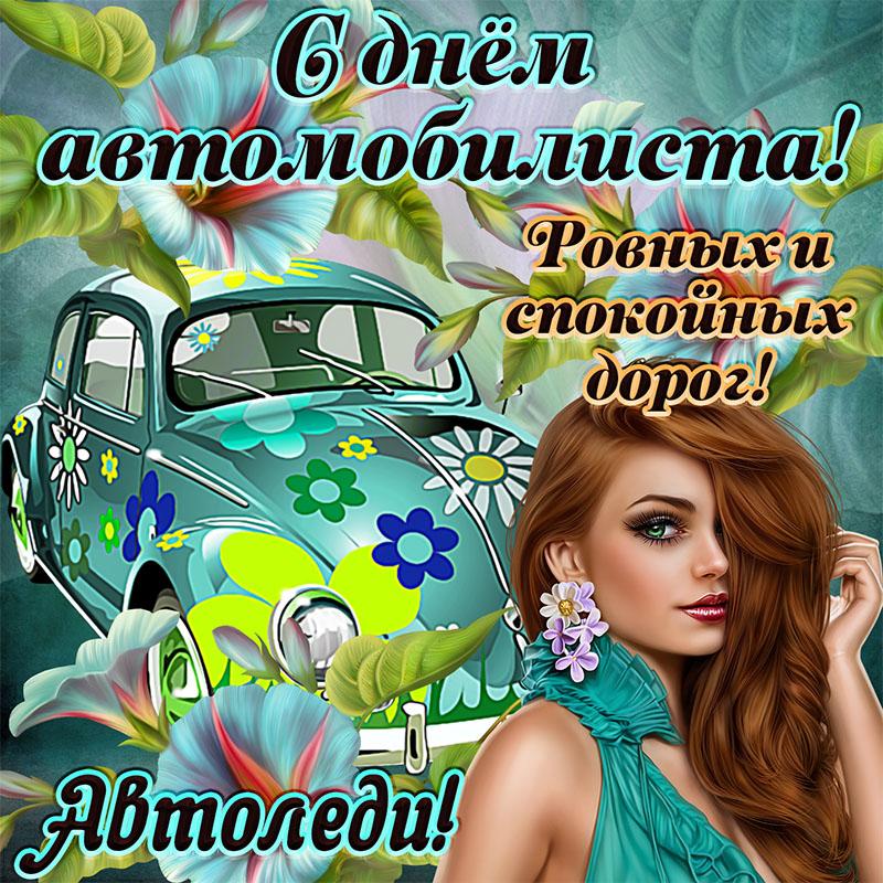 Красивая открытка для автоледи на День автомобилиста
