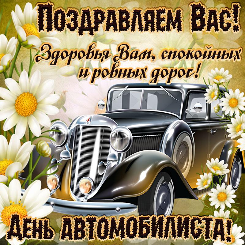 Картинка на День автомобилиста с ретро машиной