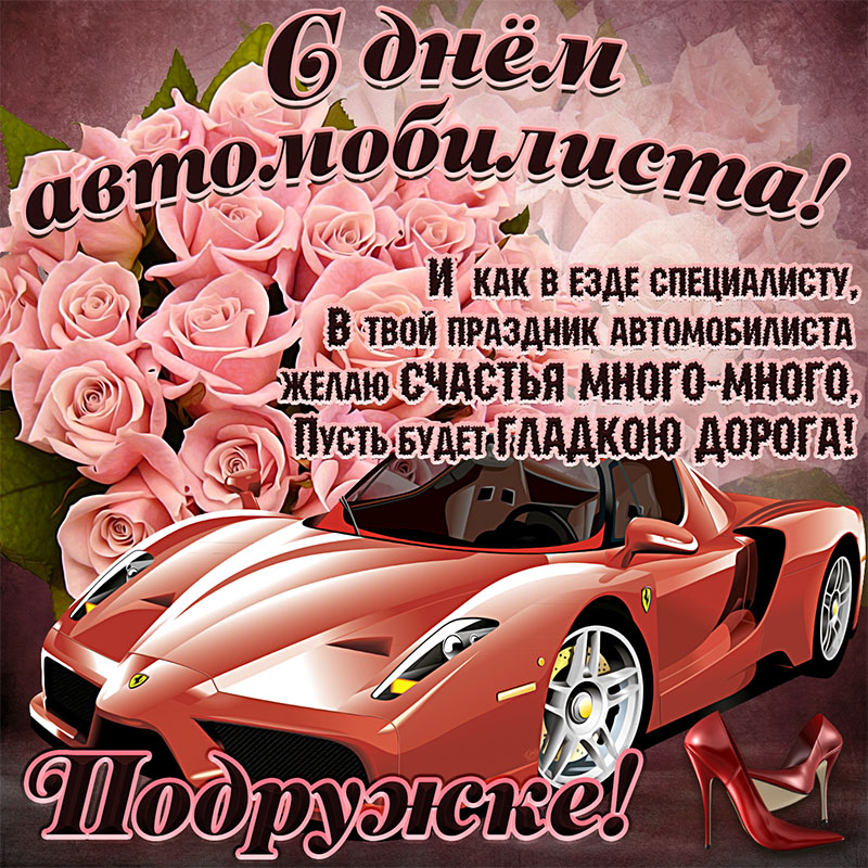 Открытка - спортивная машина для подружки на День автомобилиста