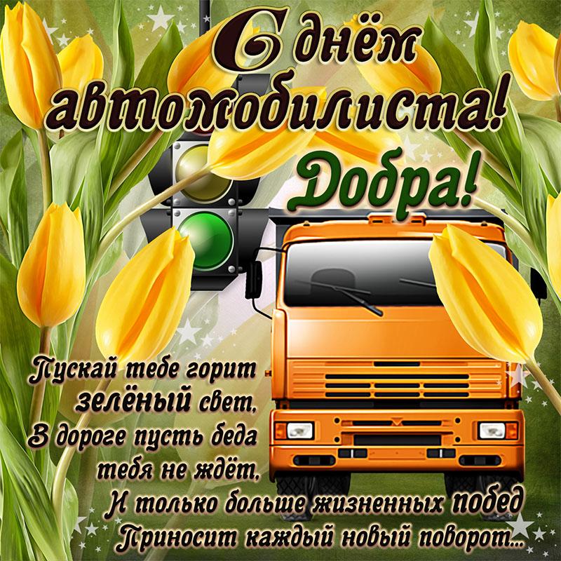 Картинка на День автомобилиста с машиной в цветах
