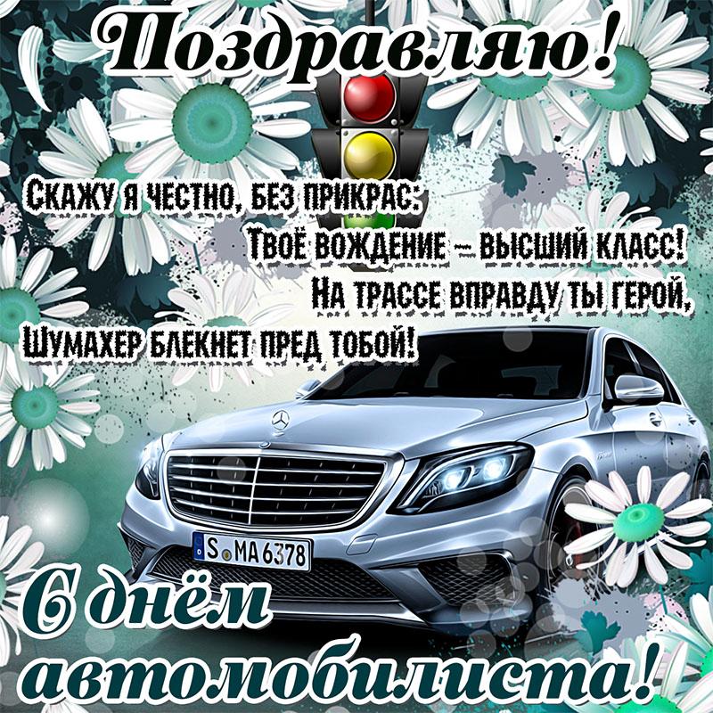 Открытка - красивое поздравление и машина к Дню автомобилиста