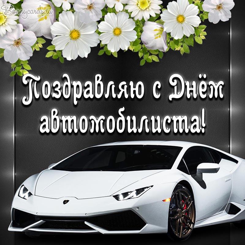 Открытка - поздравление с Днём автомобилиста с белой машиной