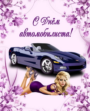Поздравление автомобилисту с девушкой