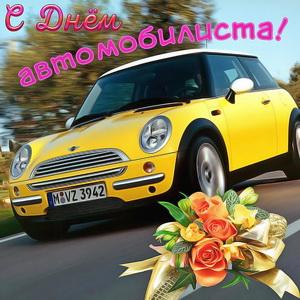 Красивая картинка на День автомобилиста