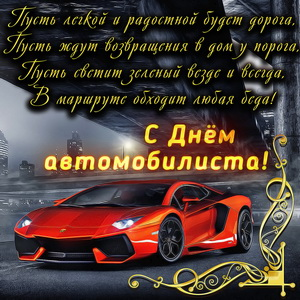 Стильная открытка на День автомобилиста