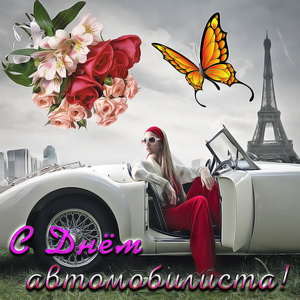 Женщина в машине у Эйфелевой башни