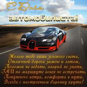 Машина и пожелание на День автомобилиста