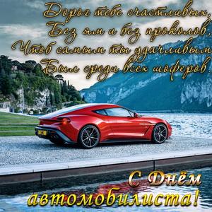 Картинка с красивой красной машиной
